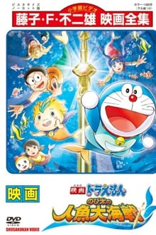 Doraemon the Movie: Nobita's Mermaid Legend