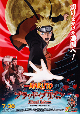 Naruto Shippuuden Movie 5: Blood Prison