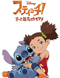 Stitch!: Zutto Saikou No Tomodachi (dub) Episode 25