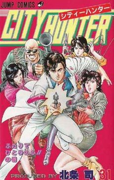 City Hunter 1