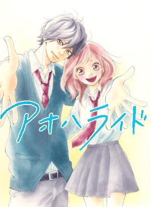 Ao Haru Ride Episode 1