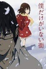 Erased: Season 1