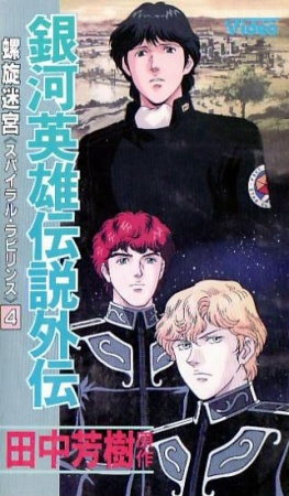 Legend Of The Galactic Heroes Gaiden: Spiral Labyrinth