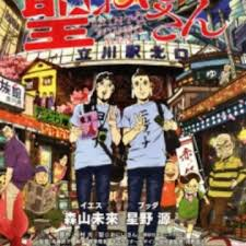 Saint☆young Men (movie)