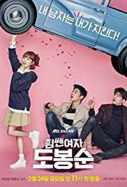 Him-ssen yeo-ja Do Bong-soon