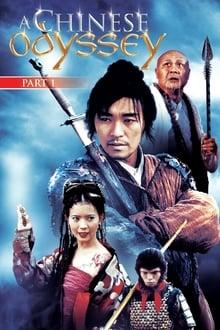 Sai yau gei: Yut gwong bou haap
