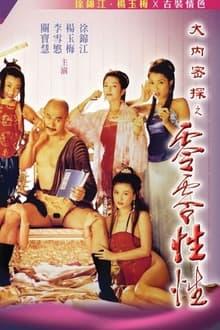 Dai lap mat tam: Ling ling sing sing