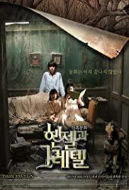 Henjel gwa Geuretel