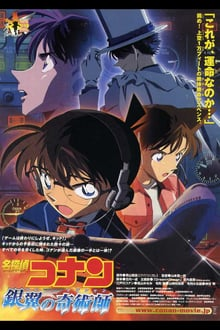 Detective Conan OVA 4