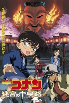 Detective Conan OVA 3