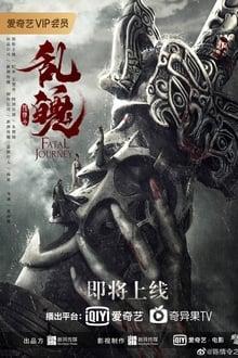 Chen Qing Ling Zhi Luan Po