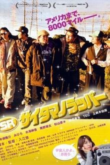 SR: Saitama no rappâ