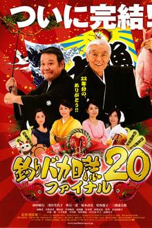 Tsuribaka nisshi 20