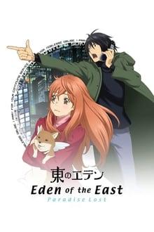 Higashi no Eden Gekij�ban II: Paradise Lost