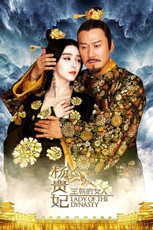 Wang chao de nu ren: Yang Gui Fei
