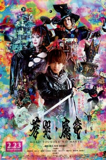 Garo: S�koku no mary�