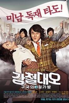 Kangchul Dae-Oh: Kugukui Chulgabang
