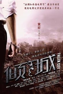 Qing Cheng
