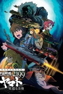 Uchu Senkan Yamato 2199: Hoshi-Meguru Hakobune
