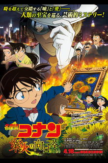 Detective Conan Movie 19: Sunflowers of Inferno