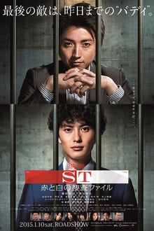 ST: Aka to Shiro no S�sa File the Movie