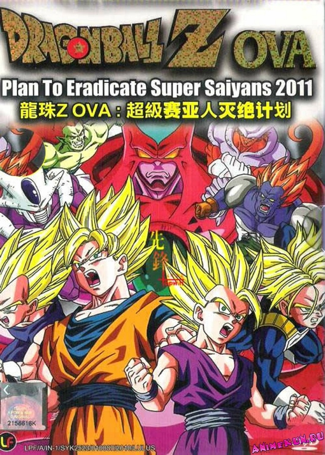 Dragon Ball: the Plan to Eradicate the Super Saiyans