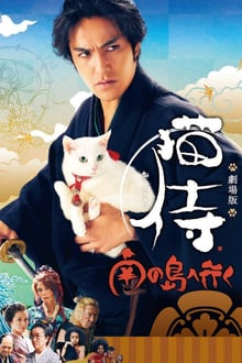 Neko zamurai: Minami no shima e iku