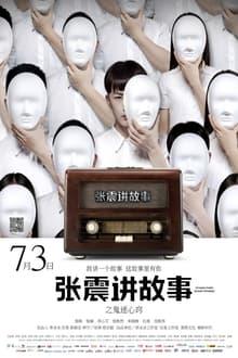 Zhang zhen jiang gu shi zhi gui mi xin qiao
