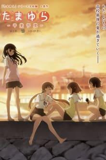 Tamayura: Sotsugyou shasin – Dai-2-bu – Hibiki