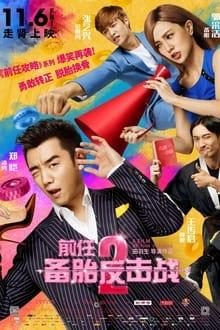Qian ren 2: Bei tai fan ji zhan