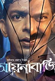 Aynabaji