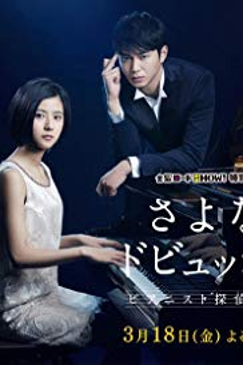 Sayonara Debussy: Pianist Tantei Misaki Yôsuke