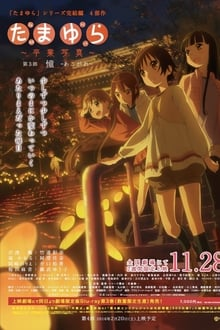 Tamayura: Sotsugyou shasin - Dai-3-bu - Akogare