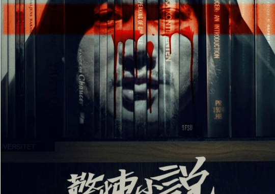 Inside: A Chinese Horror Story