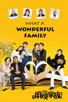 Chinese Remake of What a Wonderful Family!