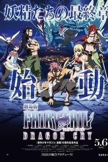 Gekijôban Fairy Tail: Dragon Cry