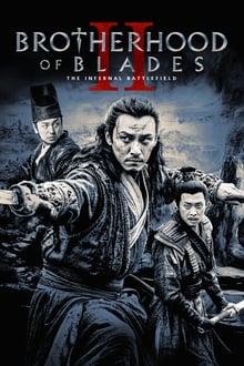 Xiu chun dao II: xiu luo zhan chang