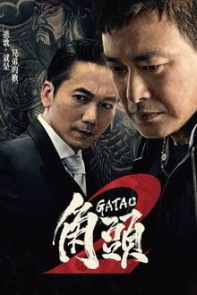 Gatao 2: The New King