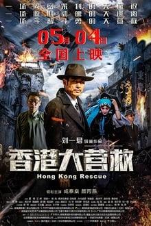 Hong Kong Rescue