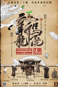 Oolong Courtyard: KungFu School