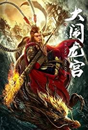 The Great Sage Sun Wukong
