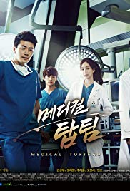 Medical Top Team S01E09