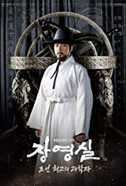 Jang Youngsil: The Greatest Scientist of Joseon S01E07