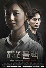 Goodbye Mr. Black S01E02