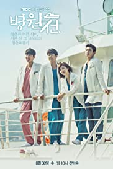 Byeong-won-seon